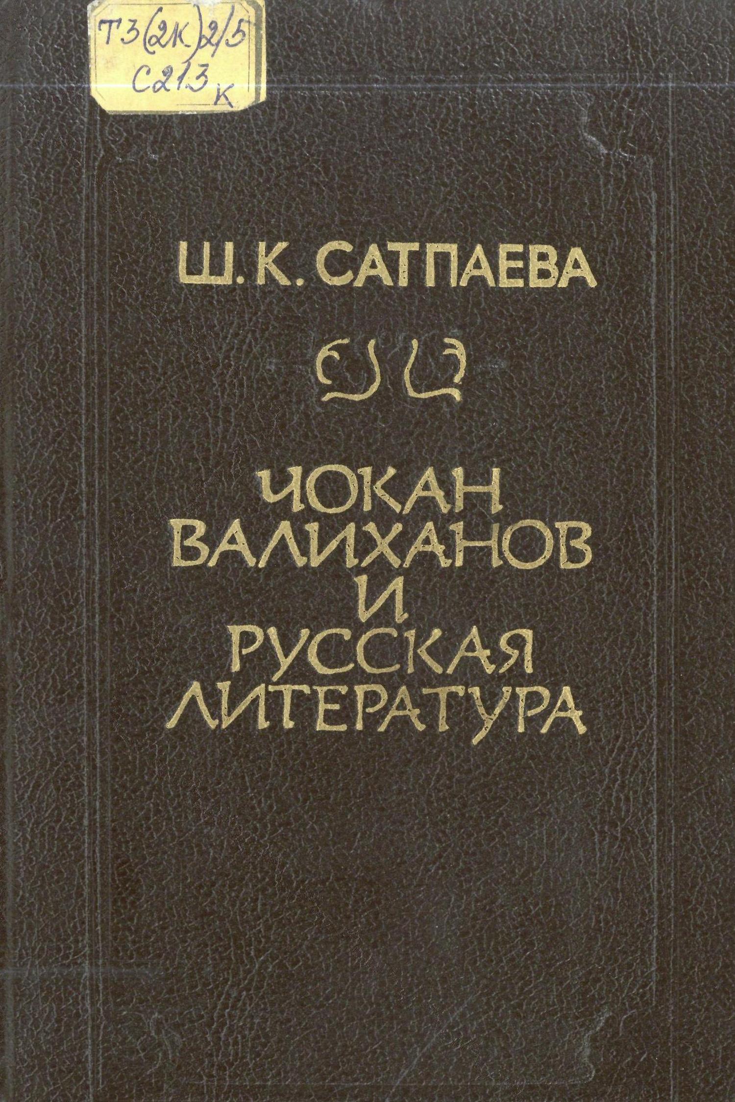 Ш.К.Сатпаева. Чокан Валиханов и русская литература