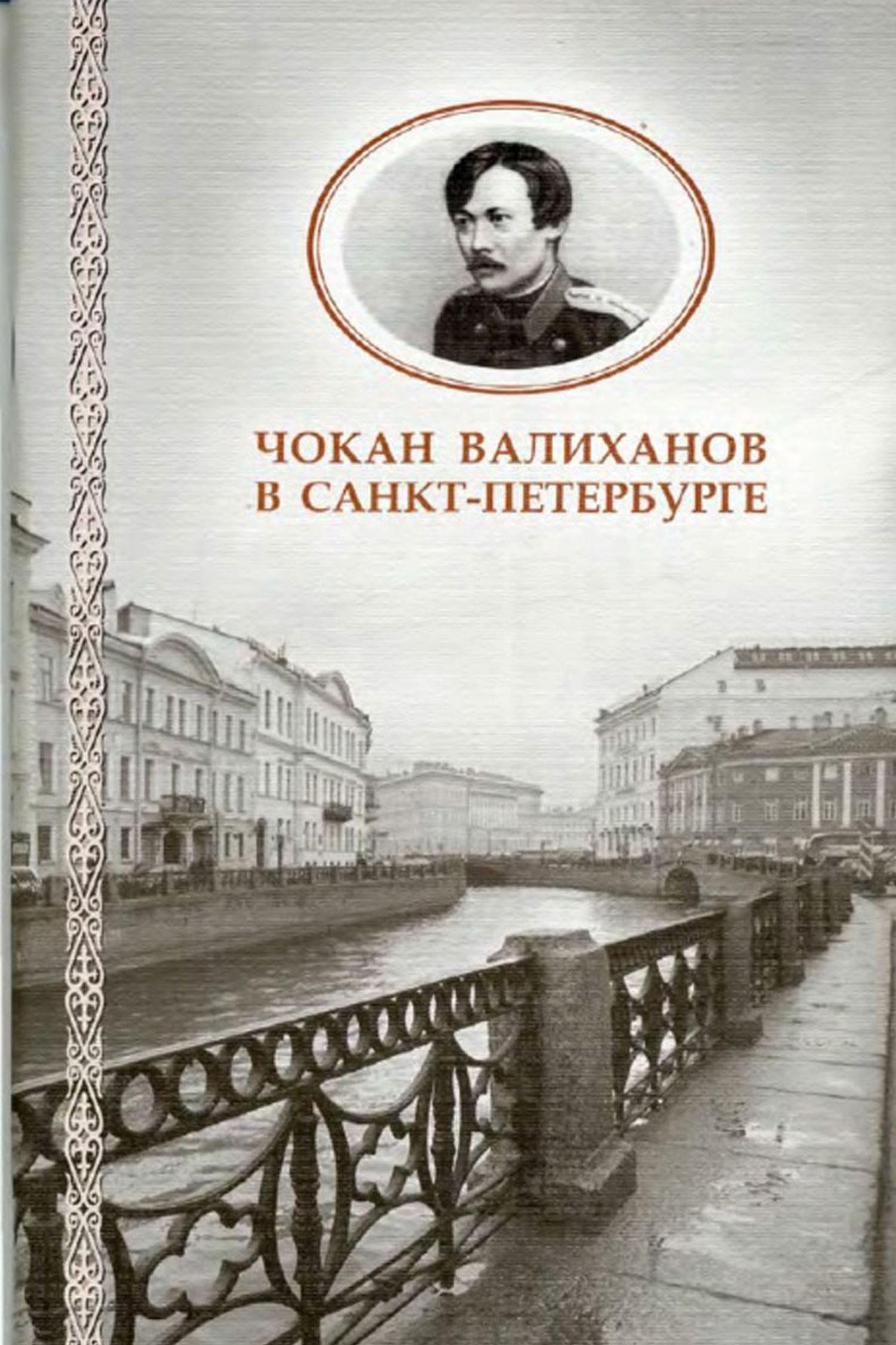 Макбал Мусина, Борис Тихомиров. «Чокан Валиханов в Санкт-Петербурге»