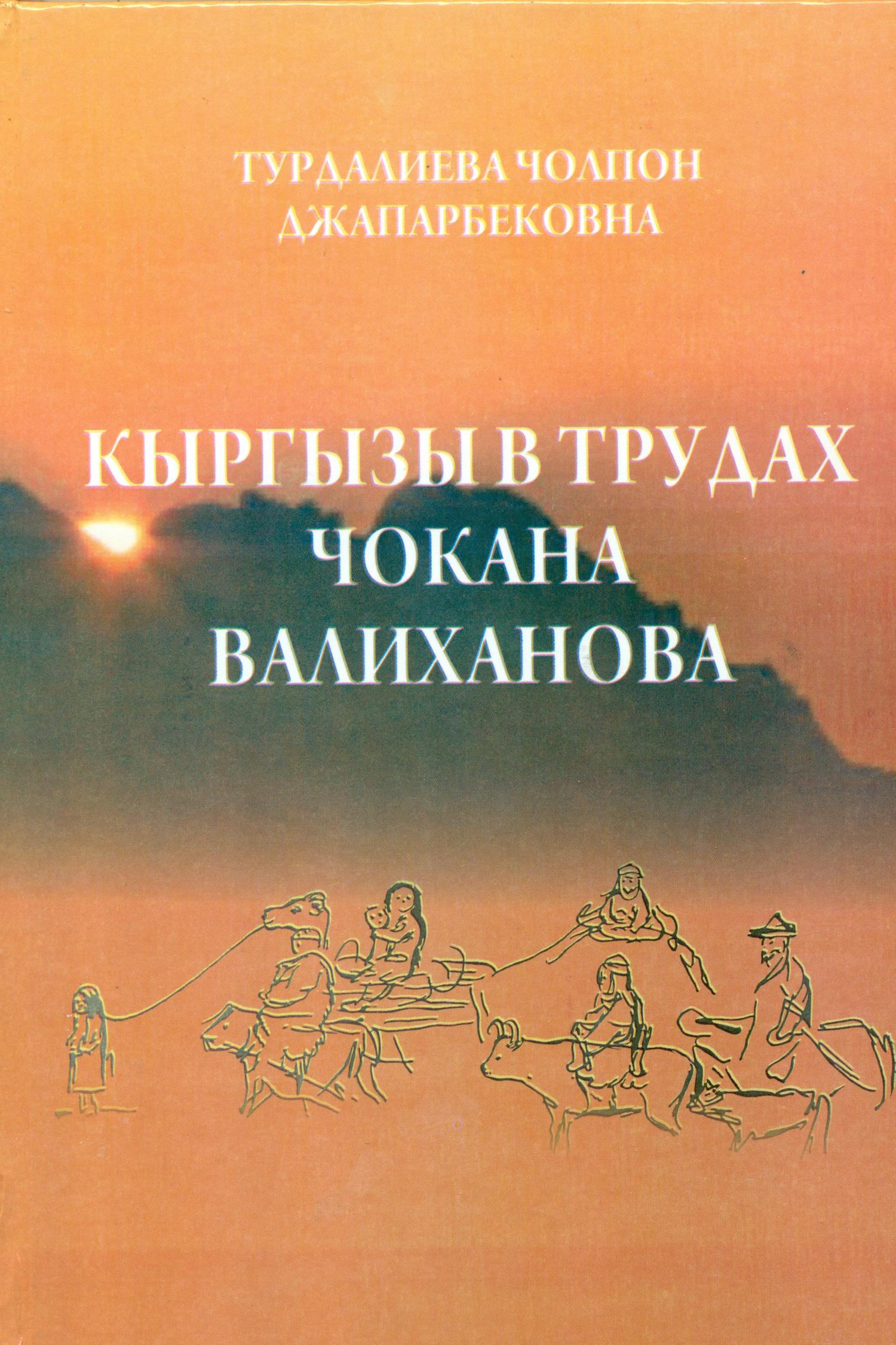 Кыргызы в трудах Чокана Валиханова