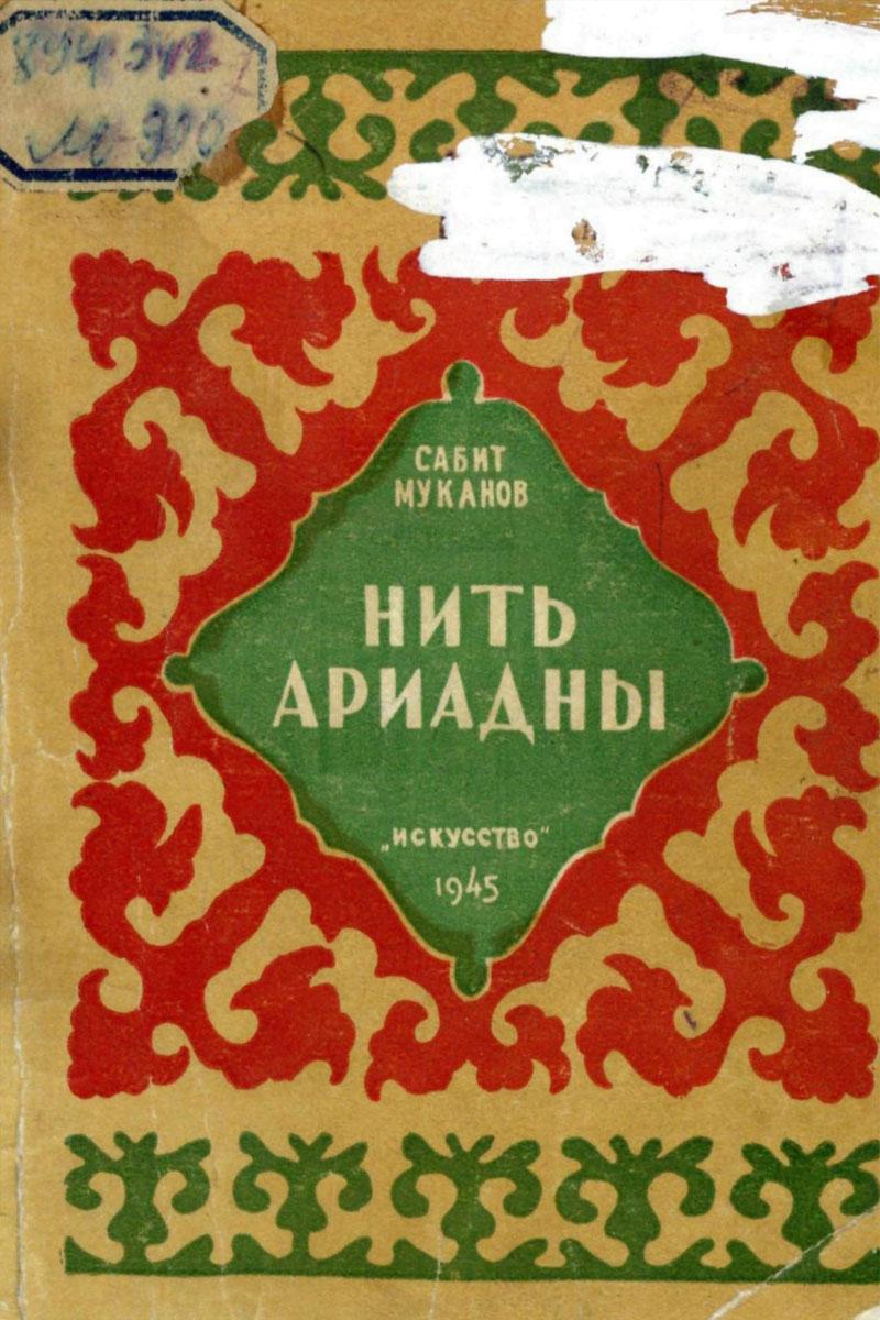 Муканов С. М. Нить Ариадны