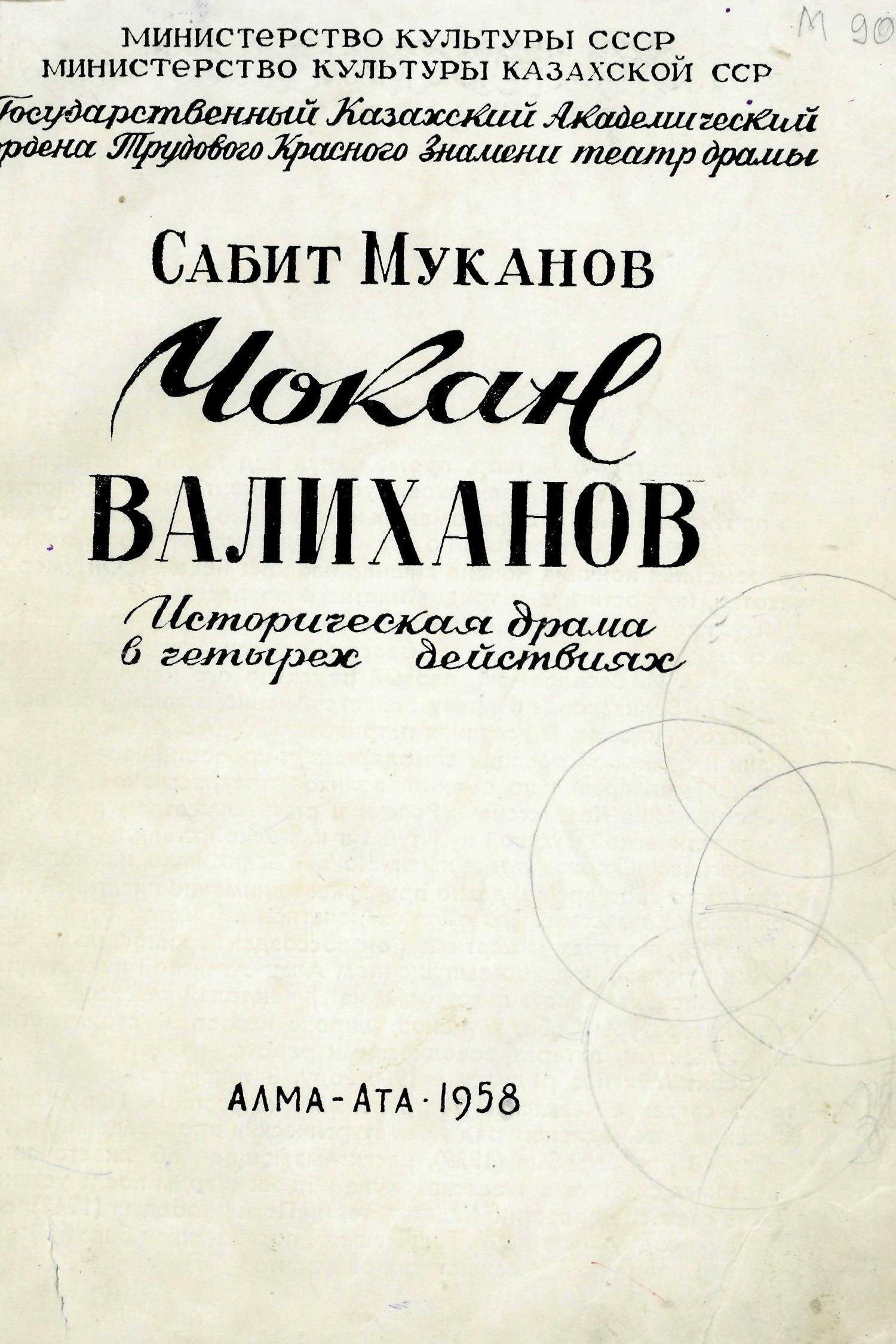 Сабит Муканов. «Чокан Валиханов»