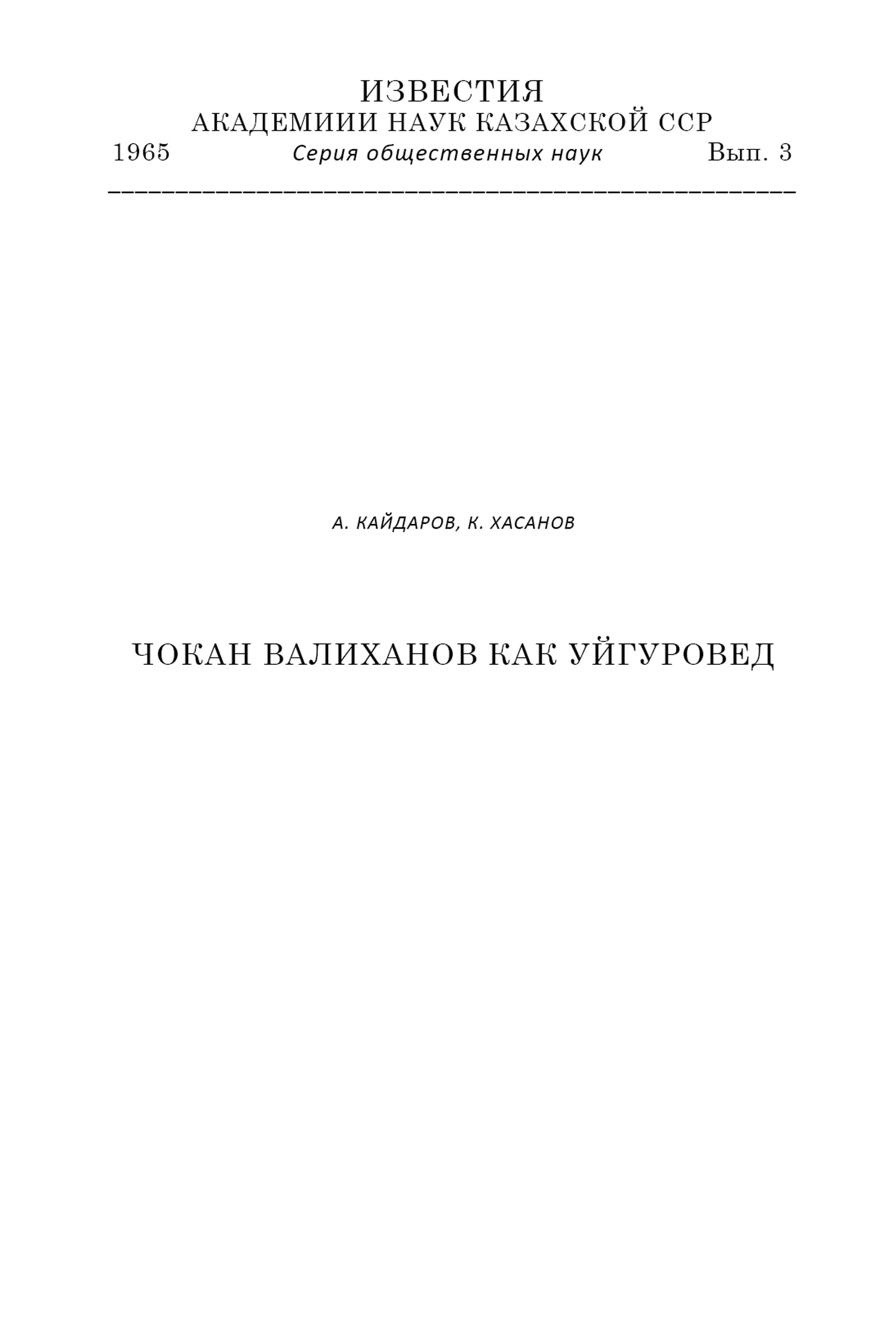 К. Хасанов. «Чокан Валиханов как уйгуровед»
