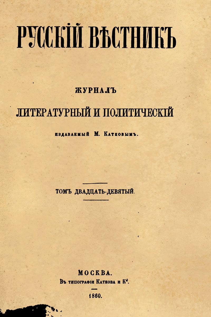 Русский вестник